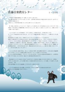 1・2月佐藤音楽教室レターカラー