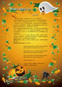 10月佐藤音楽教室レター