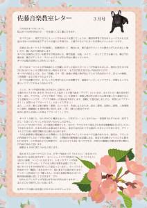 3月佐藤音楽教室レターカラー