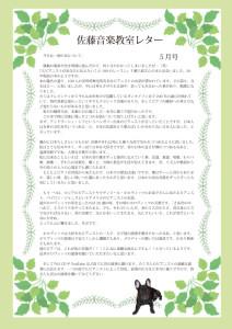 5月佐藤音楽教室レターカラー