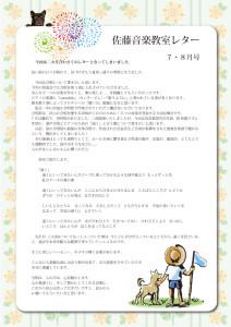 7・8月佐藤音楽教室レター