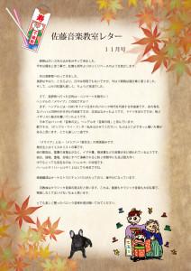 11月佐藤音楽教室レター