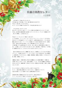 12月佐藤音楽教室レター