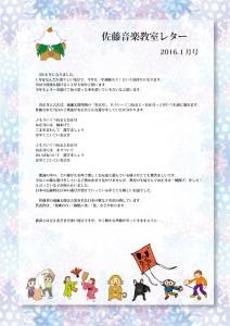 28.1月佐藤音楽教室レター