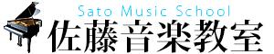 佐藤音楽教室 - 小田原のピアノ教室・声楽教室