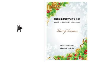 27クリスマス会パンフ表