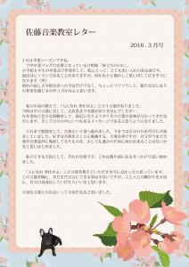 28・3月佐藤音楽教室レターカラー
