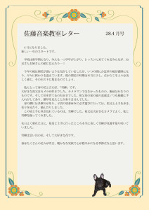 28.4月佐藤音楽教室レターカラー