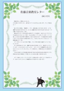28.5月佐藤音楽教室レターカラー