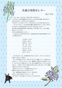 28・7月佐藤音楽教室レター