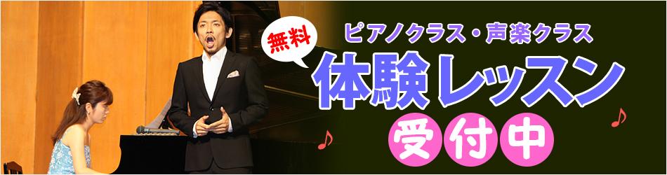 ピアノ教室無料体験レッスン受付中