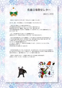 29.1月佐藤音楽教室レター