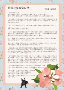 29.3月佐藤音楽教室レターカラー