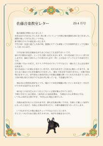 29.4月佐藤音楽教室レターカラー