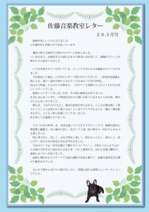 29.5月佐藤音楽教室レターカラー