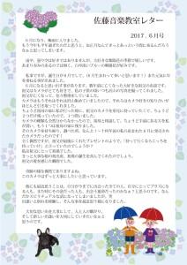 29.6佐藤音楽教室レター