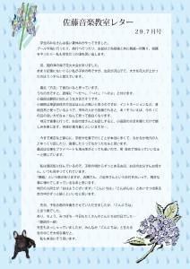 29・7月佐藤音楽教室レター