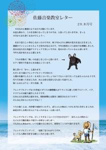 29.8月佐藤音楽教室レター